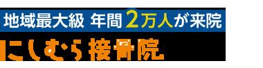 「にしむら接骨院 守口院/千林院」 ロゴ