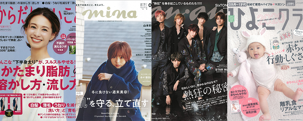 多くの雑誌
